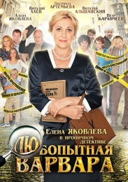 """Сериал """"Любопытная Варвара"""""""