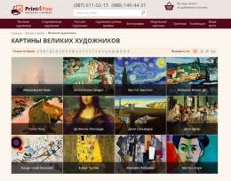 Магазин-галерея print4you.com.ua