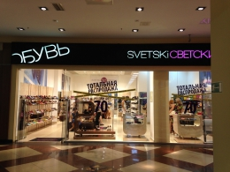 "Магазин обуви ""Svetski"" (Челябинск, ул. Цвиллинга, д. 25, ТРК ""Куба"")"