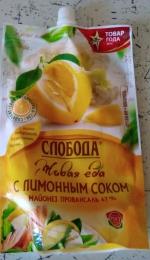 """Майонез """"Слобода"""" Провансаль с лимонным соком 67%"""