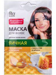 """Маска для волос """"Fito Косметик"""" Яичная с молоком и медом"""