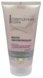 Маска обновляющая Bielita Витэкс Perfect Skin для кожи с расширенными порами и признаками купероза