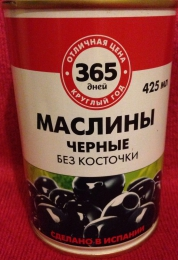 """Маслины черные """"365 дней"""" без косточки"""