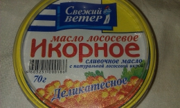"""Масло икорное """"Лососевое деликатесное"""" Свежий ветер"""