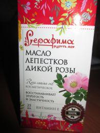 """Масло лепестков дикой розы """"Серафима, радость моя"""" косметическое """"Народные промыслы"""""""