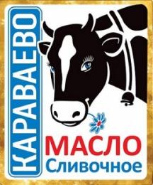"""Масло сливочное """"Караваево"""" 72,5%"""