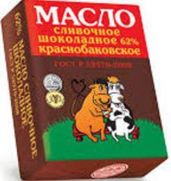 """Масло Сливочное шоколадное 62% """"Краснобаковское"""""""