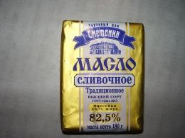 """Масло сливочное традиционное торговый дом """"Сметанин"""" 82.5%"""