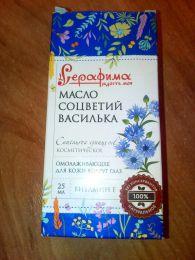 """Масло соцветий василька косметическое """"Серафима радость моя"""" Витамин Е"""