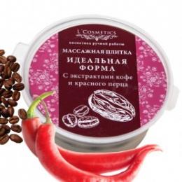 Массажная плитка L'Cosmetics «Идеальная форма»с экстрактом кофе и красного перца
