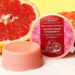Массажная плитка L'Cosmetics «Солнечный грейпфрут» с эфирным маслом грейпфрута