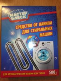 """Средство от накипи для стиральных машин """"Мастер Блеск"""" для автоматических машин всех типов"""