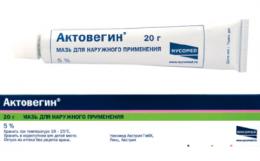 """Мазь для наружного применения """"Актовегин"""", 5%"""