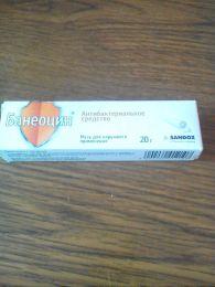 """Мазь для наружного применения """"Банеоцин"""""""