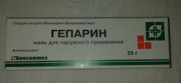 Мазь для наружного применения «Гепарин»