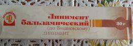 """Мазь """"Линимент бальзамический"""" по Вишневскому"""