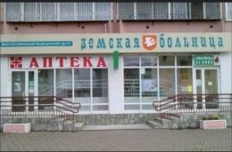 """Медицинский центр """"Земская больница"""" (Екатеринбург, Избирателей, 110)"""