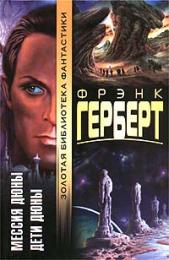 """Книга """"Мессия Дюны"""", Фрэнк Герберт"""