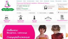 Интернет-магазин детской одежды msuzie-shop.ru