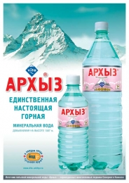 """Минеральная вода """"Архыз"""""""