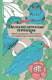 """Мини-раскраска-антистресс для творчества и вдохновения """"Великолепные птицы"""", изд. """"Эксмо"""""""