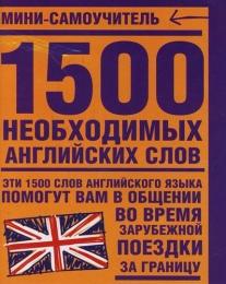 """Мини-самоучитель """"1500 необходимых английских слов"""" Астрель"""