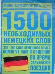 """Мини-самоучитель """"1500 необходимых немецких слов"""", Астрель"""
