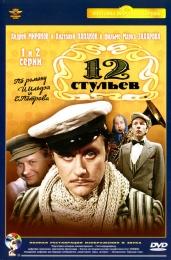 """Мини-сериал """"12 стульев"""""""