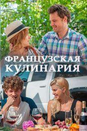 """Мини-сериал """"Французская кулинария"""""""