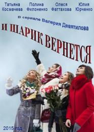 """Мини-сериал """"И шарик вернется"""" (2015)"""