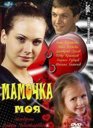 "Мини-сериал ""Мамочка моя"" (2012)"