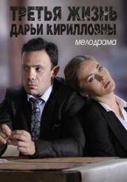 """Мини-сериал """"Третья жизнь Дарьи Кирилловны"""""""