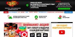 Интернет-магазин kartina-rus.ru