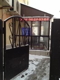 МОГТОРЭР №1 ГИБДД ГУ МВД России (Москва, ул. Большая Ордынка, д. 8)