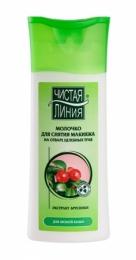 """Молочко для снятия макияжа """"Чистая линия"""" экстракт брусники"""