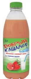 """Молочно-соковый коктейль """"Добрый кашалот"""" со вкусом клубники и малины"""