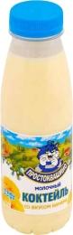 """Молочный коктейль """"Простоквашино"""" банановый 2,5%"""