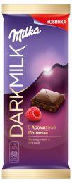 Молочный шоколад Milka Dark Milk с Ароматной малиной