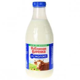 """Молоко питьевое пастеризованное """"Кубанская Буренка"""" 2,5 %"""