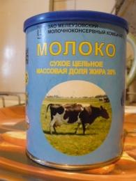 Молоко сухое цельное 26% Мелеузовский молочноконсервный комбинат