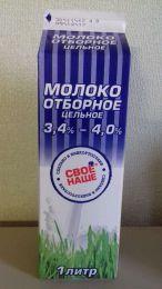 """Молоко """"Свое наше"""" отборное цельное 3,4%-4%"""