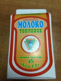 """Молоко топленое """"Копейский молочный завод"""" 4%"""