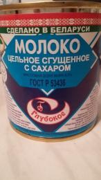 """Молоко цельное сгущенное с сахаром """"Глубокое"""" 8,5%"""