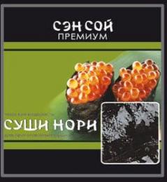 Морская водоросль сушеная Сэн Сой Премиум (суши нори)