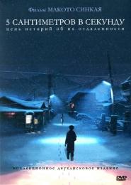 """Мультфильм """"5 сантиметров в секунду"""" (2007)"""