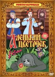 """Мультфильм """"Аленький цветочек"""" (1952)"""