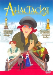 "Мультфильм ""Анастасия"" (1997)"