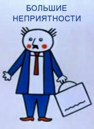"""Мультфильм """"Большие неприятности"""" (1961)"""