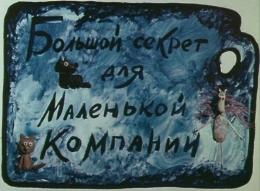 """Мультфильм """"Большой секрет для маленькой компании"""" (1979)"""