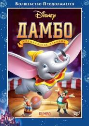 """Мультфильм """"Дамбо"""" (1941)"""